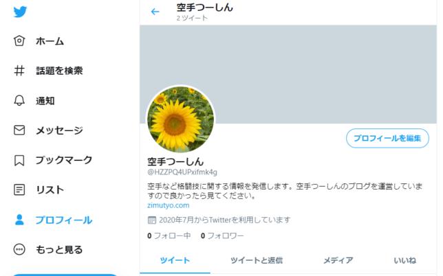 空手道場のTwitterプロフィール