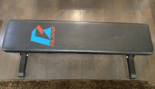フラットベンチPRO ファイティングロード 空手のダンベルの筋トレと便利な用途