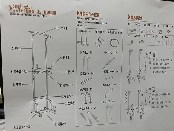 BangTong&Li ぶら下がり健康器部品内訳